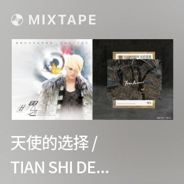 Mixtape 天使的选择 / Tian Shi De Xuan Zhe / Sự Lựa Chọn Của Thiên Sứ - Various Artists