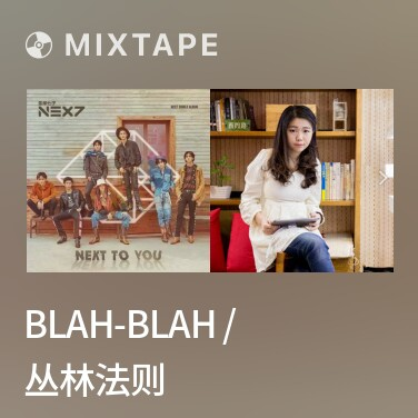 Mixtape Blah-Blah / 丛林法则 - Various Artists