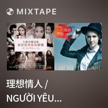 Mixtape 理想情人 / Người Yêu Lý Tưởng - Various Artists
