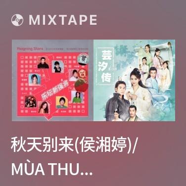 Mixtape 秋天别来(侯湘婷)/ Mùa Thu Đừng Đến - Various Artists