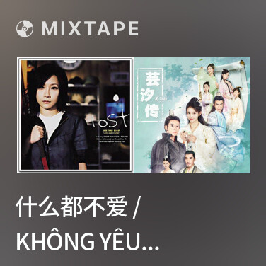 Mixtape 什么都不爱 / Không Yêu Gì Hết - Various Artists