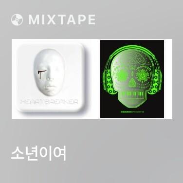 Mixtape 소년이여 - Various Artists