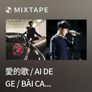 Mixtape 愛的歌 / Ai De Ge / Bài Ca Tình Yêu - Various Artists