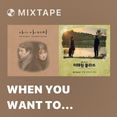 Mixtape When You Want To Rest Your Mind - Various Artists
