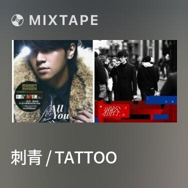 Mixtape 刺青 / Tattoo - Various Artists