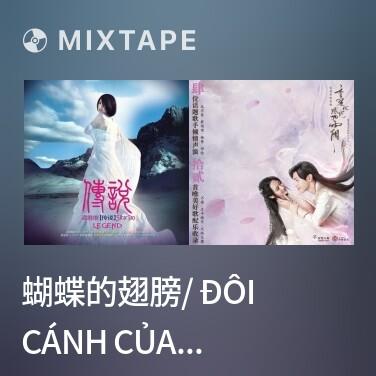 Mixtape 蝴蝶的翅膀/ Đôi Cánh Của Bươm Bướm - Various Artists