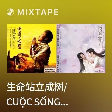 Mixtape 生命站立成树/ Cuộc Sống Đứng Thẳng Như Cái Cây - Various Artists