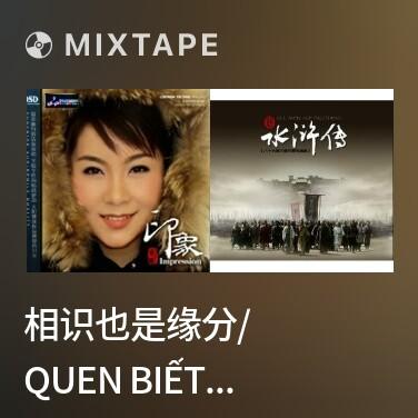 Mixtape 相识也是缘分/ Quen Biết Cũng Là Duyên Phận - Various Artists