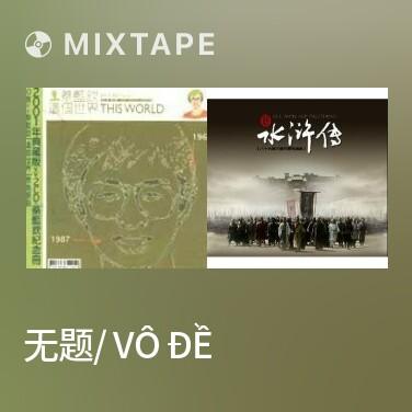 Mixtape 无题/ Vô Đề - Various Artists