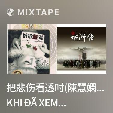 Mixtape 把悲伤看透时(陳慧嫻)/ Khi Đã Xem Thấu Đau Thương - Various Artists