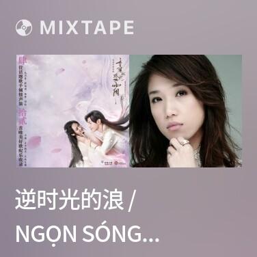 Mixtape 逆时光的浪 / Ngọn Sóng Ngược Thời Gian (Yêu Người Anh Em OST) - Various Artists