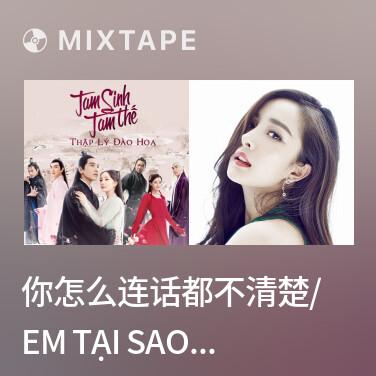 Mixtape 你怎么连话都不清楚/ Em Tại Sao Cả Lời Nói Cũng Không Rõ Ràng - Various Artists