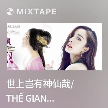 Mixtape 世上岂有神仙哉/ Thế Gian Liệu Có Thần Tiên Chăng - Various Artists