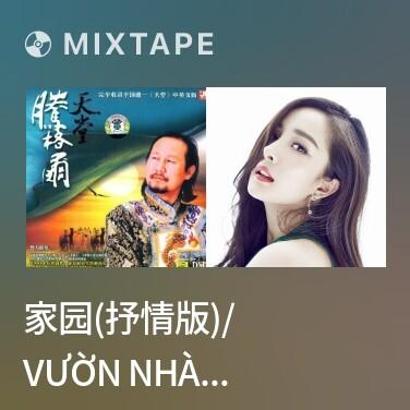 Mixtape 家园(抒情版)/ Vườn Nhà (Trữ Tình) - Various Artists
