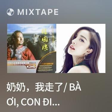 Mixtape 奶奶,我走了/ Bà Ơi, Con Đi Rồi - Various Artists