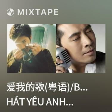 Mixtape 爱我的歌(粤语)/Bài Hát Yêu Anh (Tiếng Quảng) - Various Artists