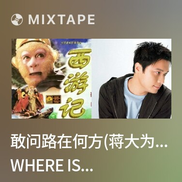Mixtape 敢问路在何方(蒋大为)/ Where Is The Road - Various Artists