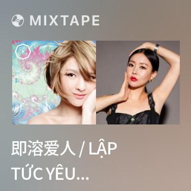 Mixtape 即溶爱人 / Lập Tức Yêu Người - Various Artists