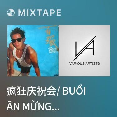 Mixtape 疯狂庆祝会/ Buổi Ăn Mừng Điên Cuồng - Various Artists