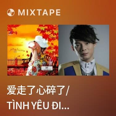 Mixtape 爱走了心碎了/ Tình Yêu Đi Rồi Trái Tim Nát Rồi - Various Artists