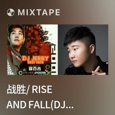 Mixtape 战胜/ Rise And Fall(DJ Jerry Mega Mix)(罗百吉+Missy Babe) - Various Artists