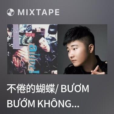 Mixtape 不倦的蝴蝶/ Bươm Bướm Không Mệt Mỏi - Various Artists