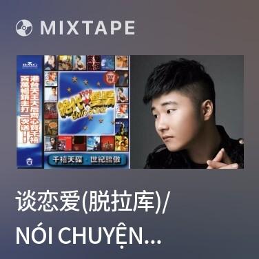 Mixtape 谈恋爱(脱拉库)/ Nói Chuyện Yêu Đương - Various Artists