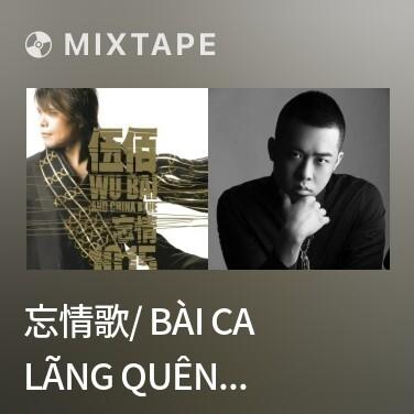 Mixtape 忘情歌/ Bài Ca Lãng Quên Tình - Various Artists
